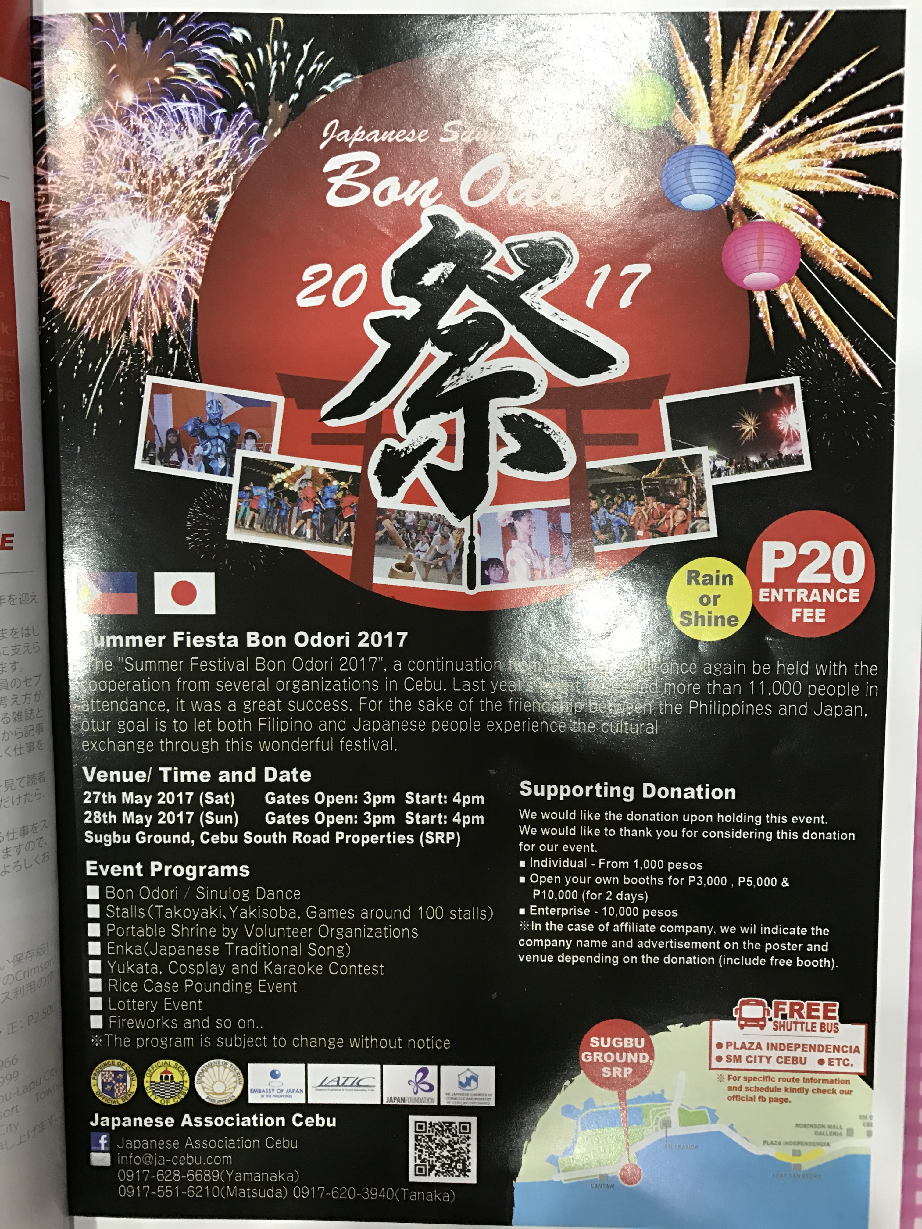 盆踊り(Summer Fiesta Bon Odori 2017)